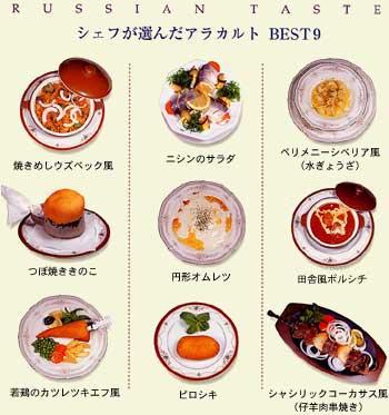 静岡県浜松市中区平田のロシア料理店「サモワァー …